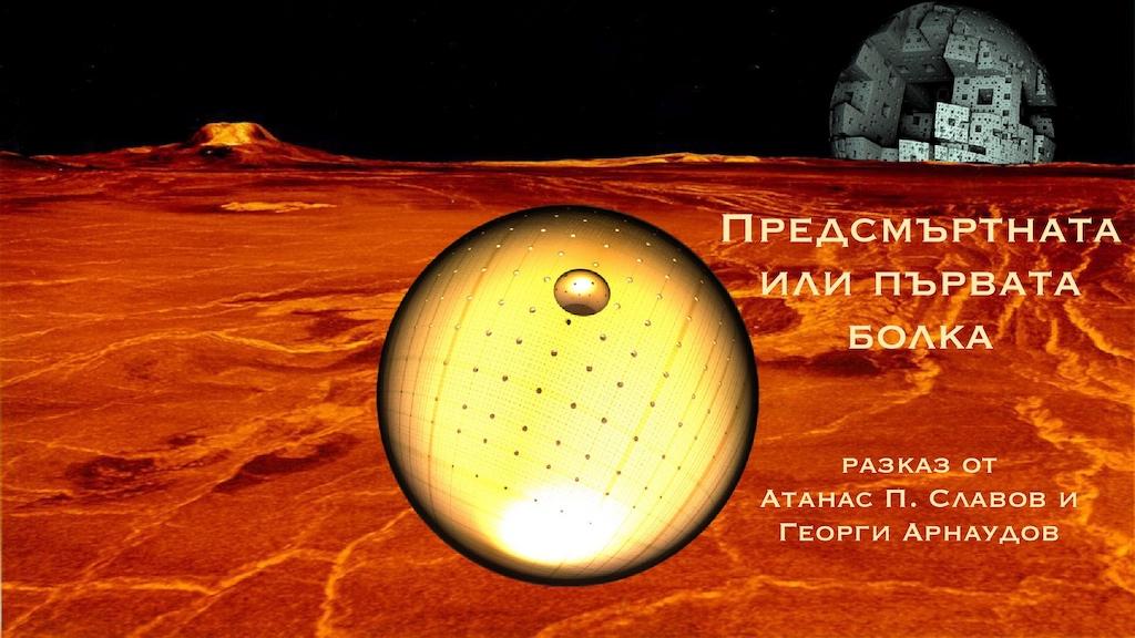"""""""Предсмъртната или първата болка"""" за слушане, разказ от А. П. Славов и Г. Арнаудов"""