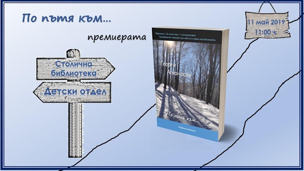 """Премиера на сборника """"По пътя към…"""" на Георги Атанасов"""
