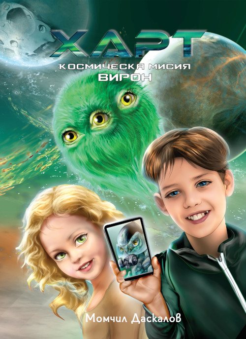 """Нова българска фантастика за малки и големи: """"Харт: Космическа мисия Вирон"""" от Момчил Даскалов"""