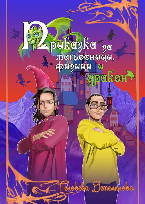 """Електронно издание на """"Приказка за магьосници, физици и дракон"""" от Геновева Детелинова"""